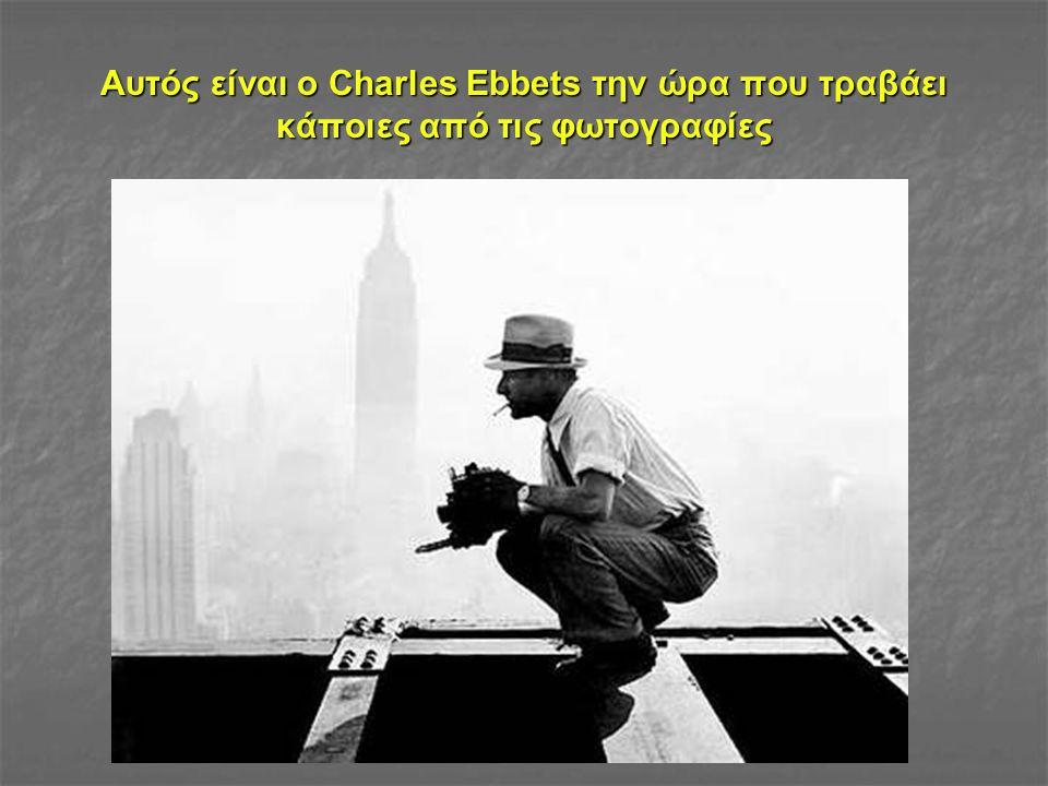 Αυτός είναι ο Charles Ebbets την ώρα που τραβάει κάποιες από τις φωτογραφίες