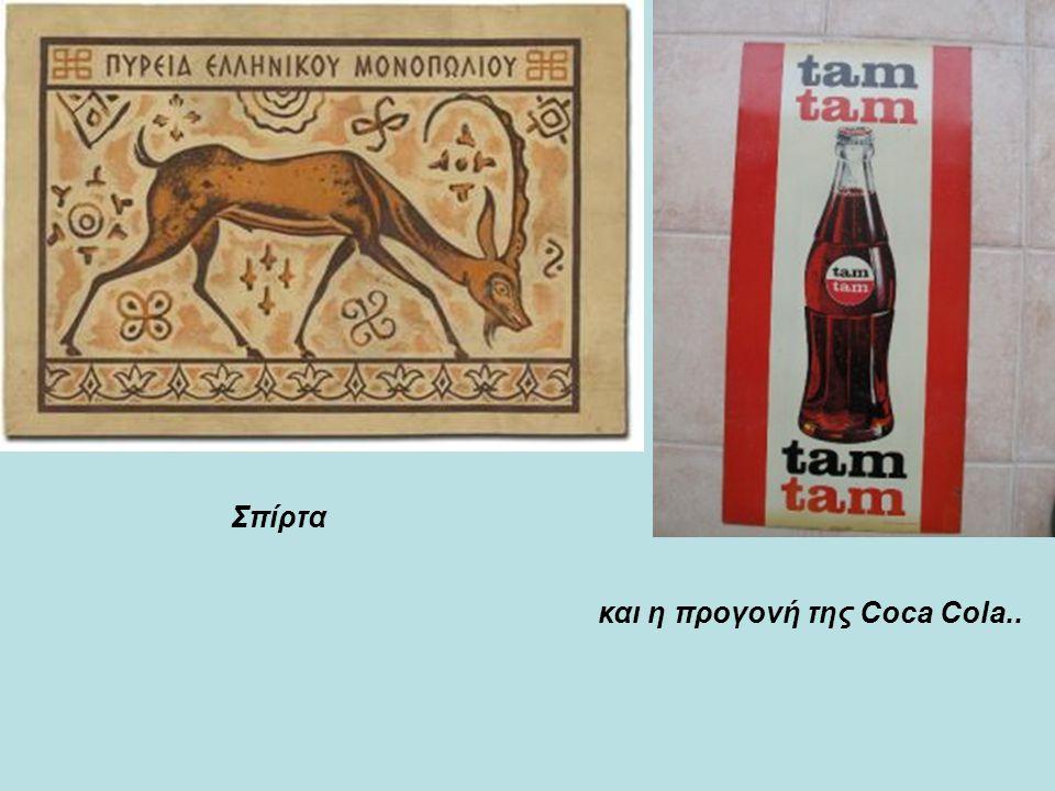και η προγονή της Coca Cola..