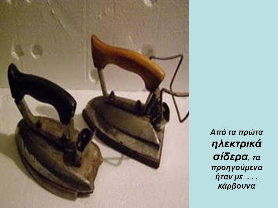 Από τα πρώτα ηλεκτρικά σίδερα, τα προηγούμενα ήταν με . . . κάρβουνα