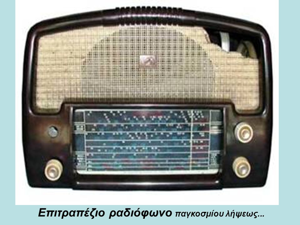 Επιτραπέζιο ραδιόφωνο παγκοσμίου λήψεως...