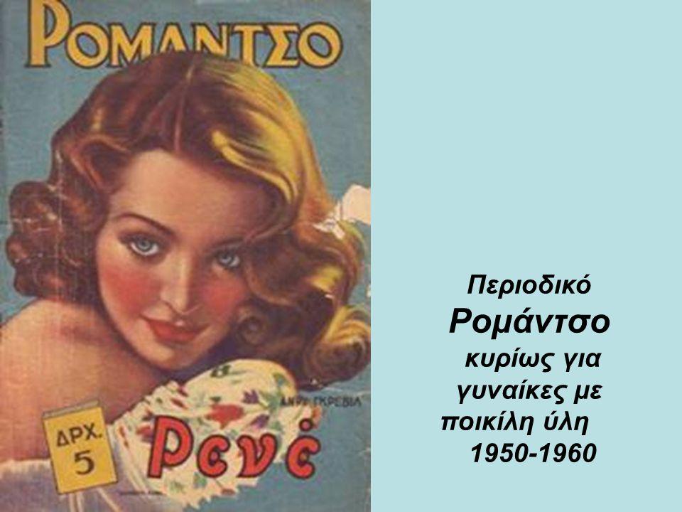 Περιοδικό Ρομάντσο κυρίως για γυναίκες με ποικίλη ύλη 1950-1960