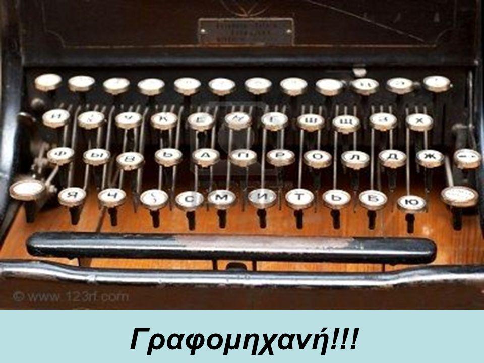Γραφομηχανή!!!
