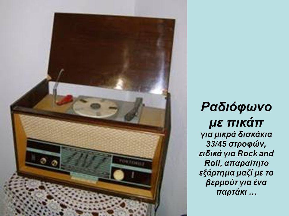 Ραδιόφωνο με πικάπ για μικρά δισκάκια 33/45 στροφών, ειδικά για Rock and Roll, απαραίτητο εξάρτημα μαζί με το βερμούτ για ένα παρτάκι …