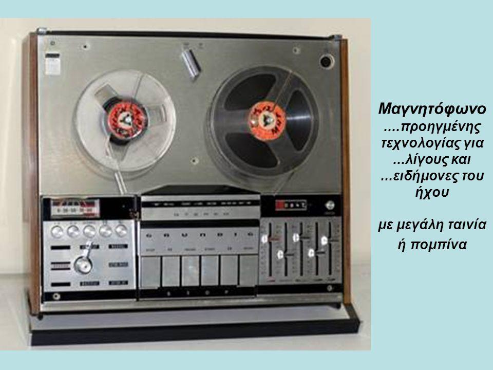 Μαγνητόφωνο. προηγμένης τεχνολογίας για. λίγους και