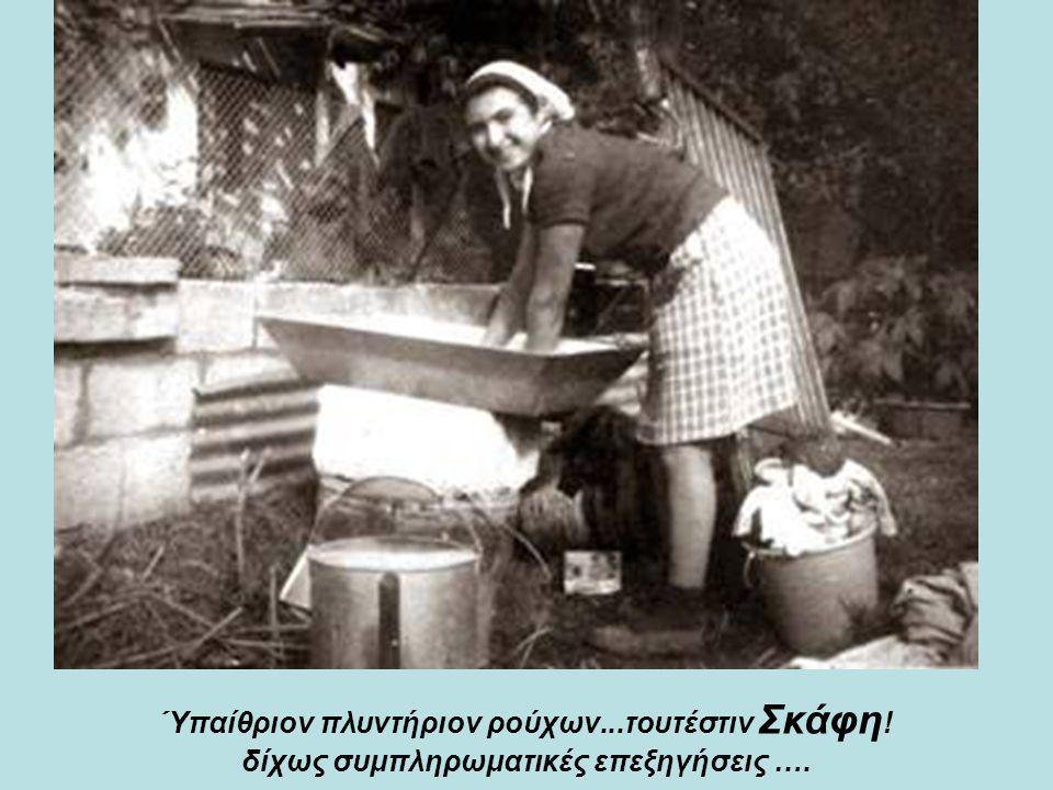 Ύπαίθριον πλυντήριον ρούχων. τουτέστιν Σκάφη