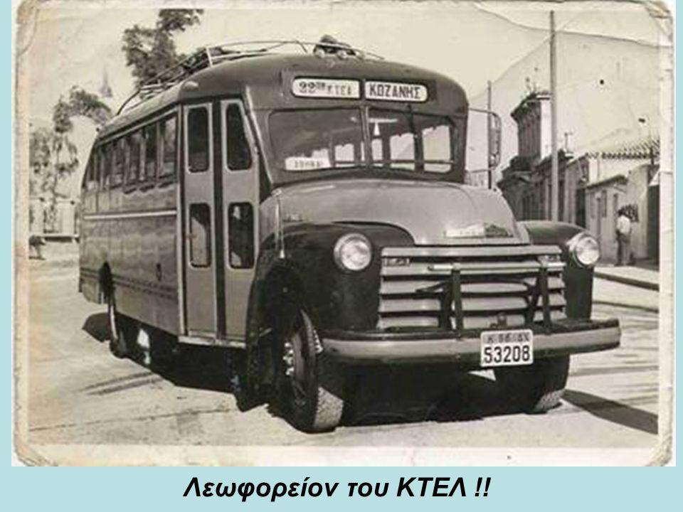 Λεωφορείον του ΚΤΕΛ !!