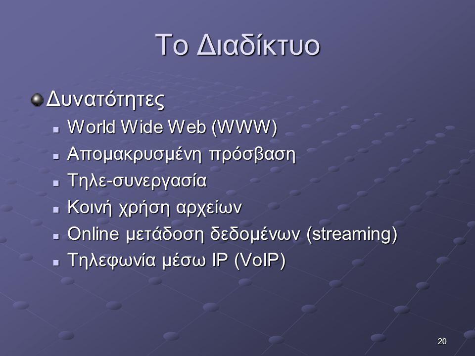 Το Διαδίκτυο Δυνατότητες World Wide Web (WWW) Απομακρυσμένη πρόσβαση