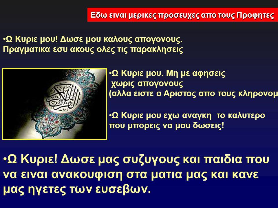 Εδω ειναι μερικες προσευχες απο τους Προφητες