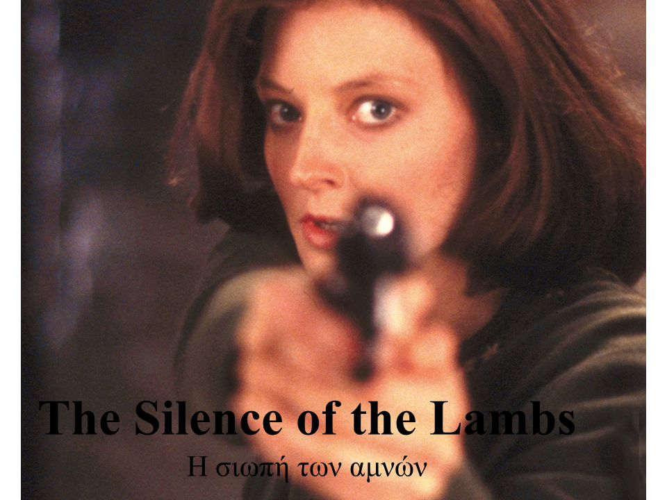 The Silence of the Lambs Η σιωπή των αμνών