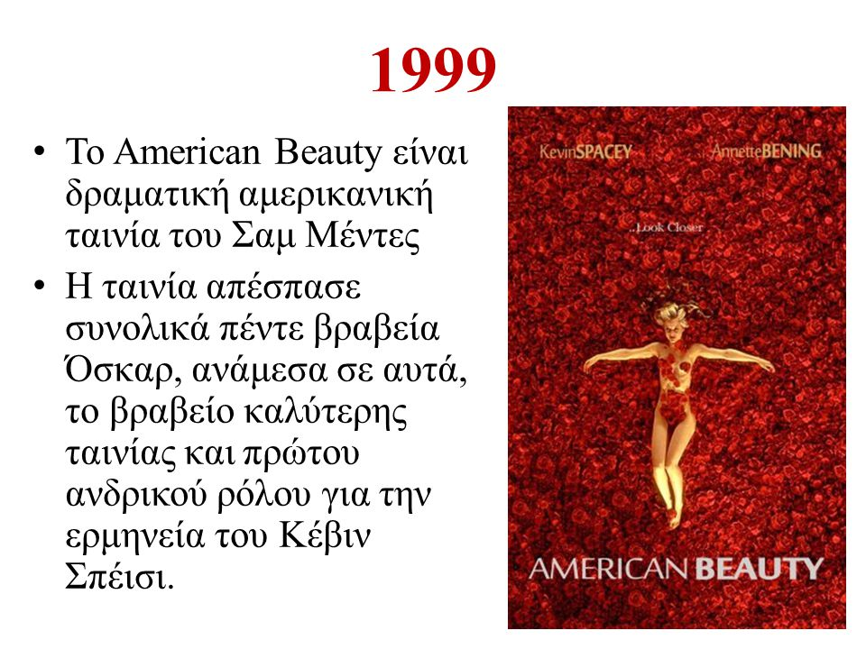 1999 To American Beauty είναι δραματική αμερικανική ταινία του Σαμ Mέντες.