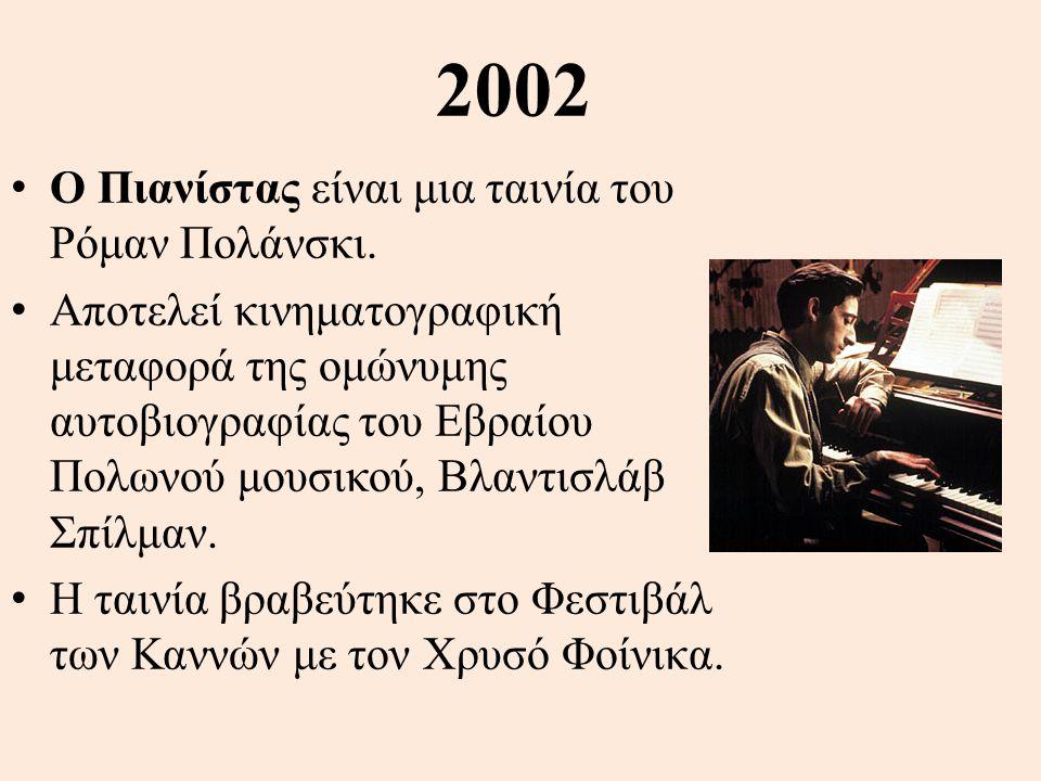 2002 Ο Πιανίστας είναι μια ταινία του Ρόμαν Πολάνσκι.