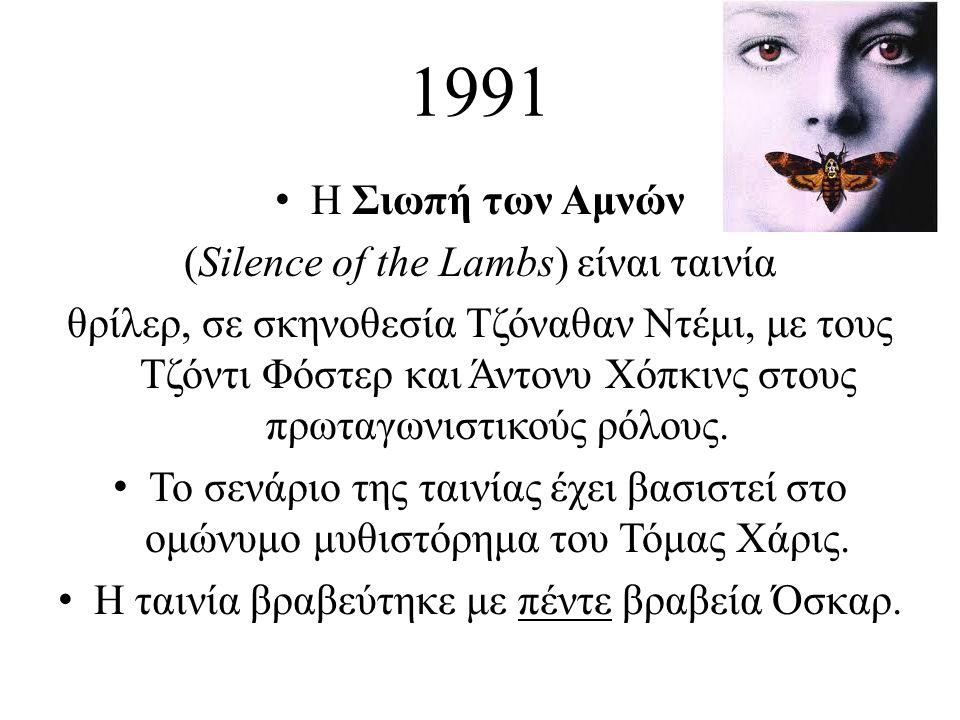 1991 Η Σιωπή των Αμνών (Silence of the Lambs) είναι ταινία