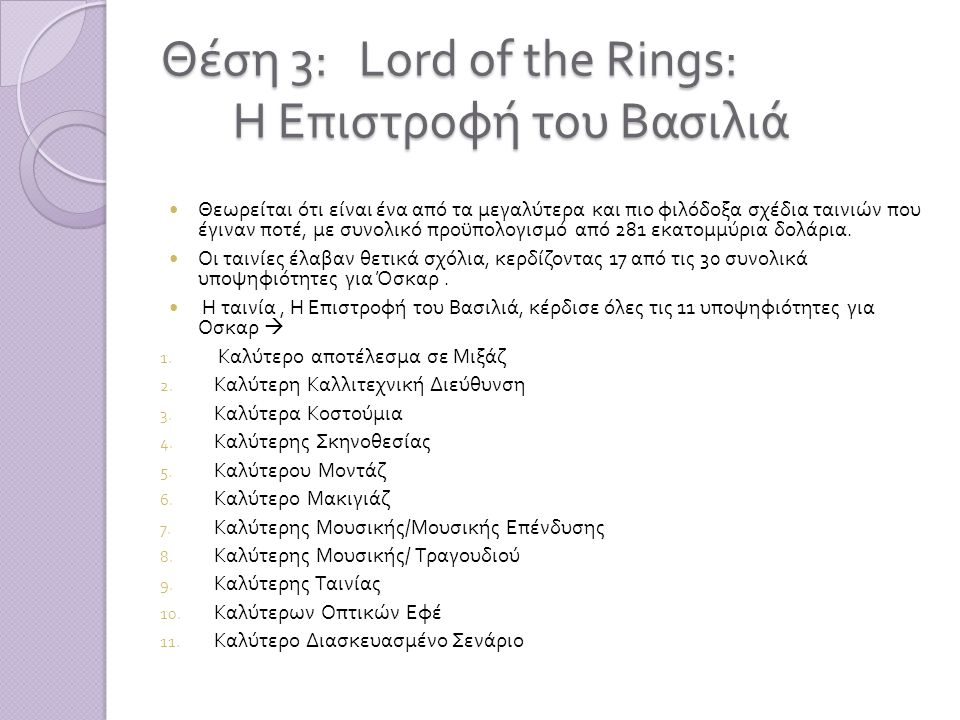 Θέση 3: Lord of the Rings: Η Επιστροφή του Βασιλιά