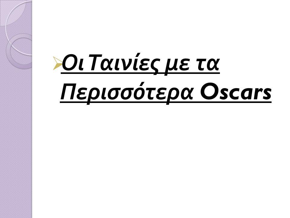 Οι Ταινίες με τα Περισσότερα Oscars