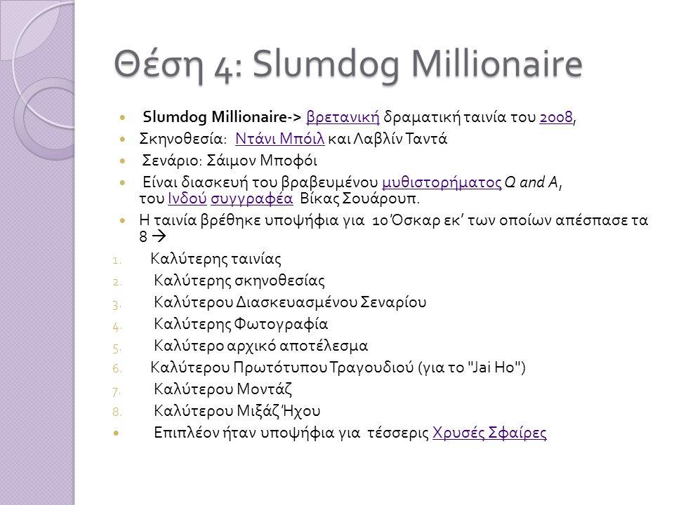 Θέση 4: Slumdog Millionaire