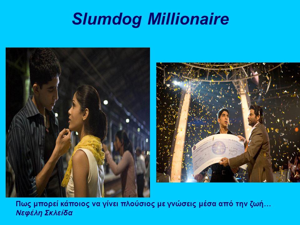 Slumdog Millionaire Πως μπορεί κάποιος να γίνει πλούσιος με γνώσεις μέσα από την ζωή… Νεφέλη Σκλείδα.