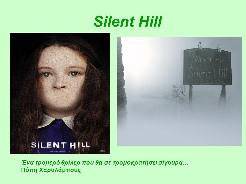 Silent Hill Ένα τρομερό θρίλερ που θα σε τρομοκρατήσει σίγουρα…