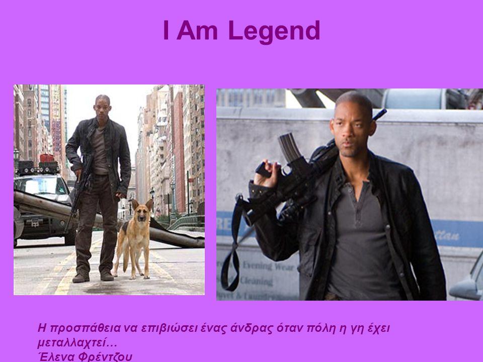 I Am Legend Η προσπάθεια να επιβιώσει ένας άνδρας όταν πόλη η γη έχει μεταλλαχτεί… Έλενα Φρέντζου