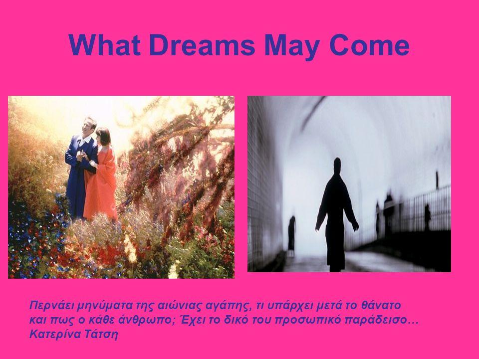 What Dreams May Come Περνάει μηνύματα της αιώνιας αγάπης, τι υπάρχει μετά το θάνατο και πως ο κάθε άνθρωπο; Έχει το δικό του προσωπικό παράδεισο…