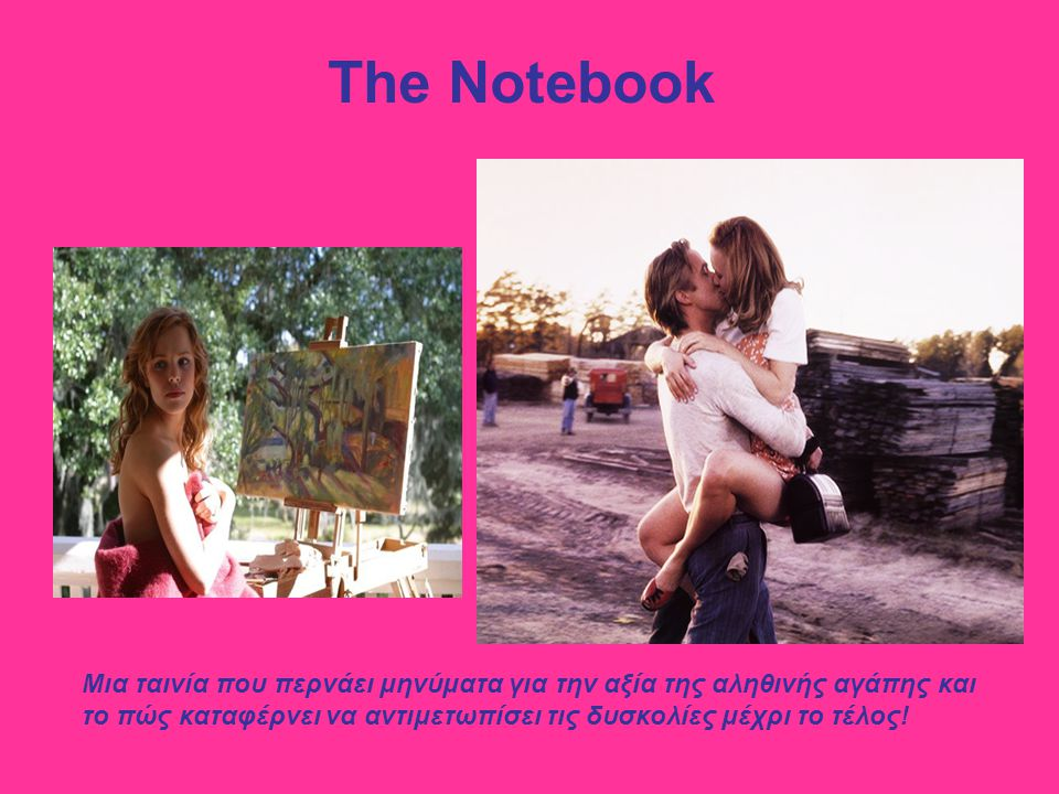The Notebook Μια ταινία που περνάει μηνύματα για την αξία της αληθινής αγάπης και το πώς καταφέρνει να αντιμετωπίσει τις δυσκολίες μέχρι το τέλος!