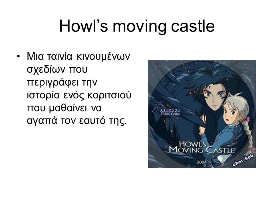Ηowl's moving castle Μια ταινία κινουμένων σχεδίων που περιγράφει την ιστορία ενός κοριτσιού που μαθαίνει να αγαπά τον εαυτό της.