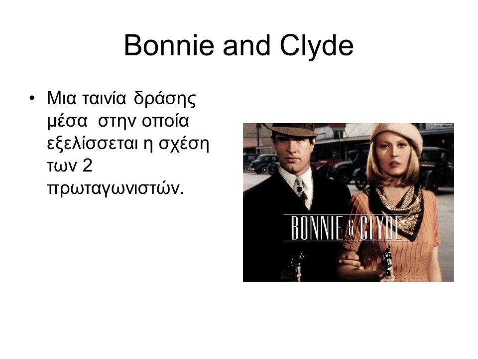 Bonnie and Clyde Μια ταινία δράσης μέσα στην οποία εξελίσσεται η σχέση των 2 πρωταγωνιστών.