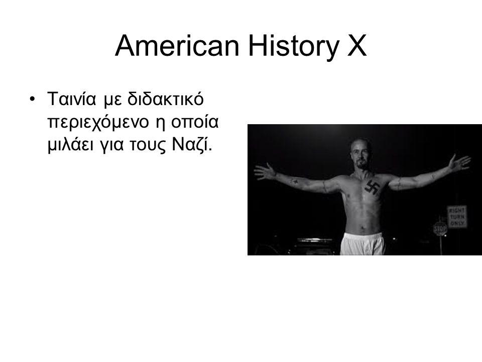 American History X Tαινία με διδακτικό περιεχόμενο η οποία μιλάει για τους Ναζί.
