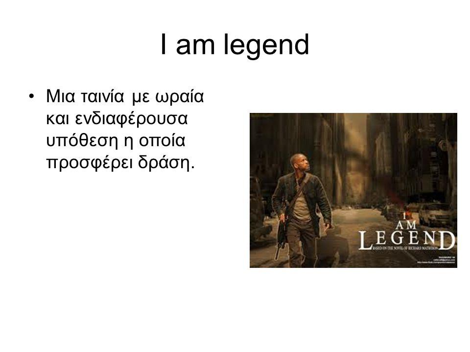 I am legend Mια ταινία με ωραία και ενδιαφέρουσα υπόθεση η οποία προσφέρει δράση.