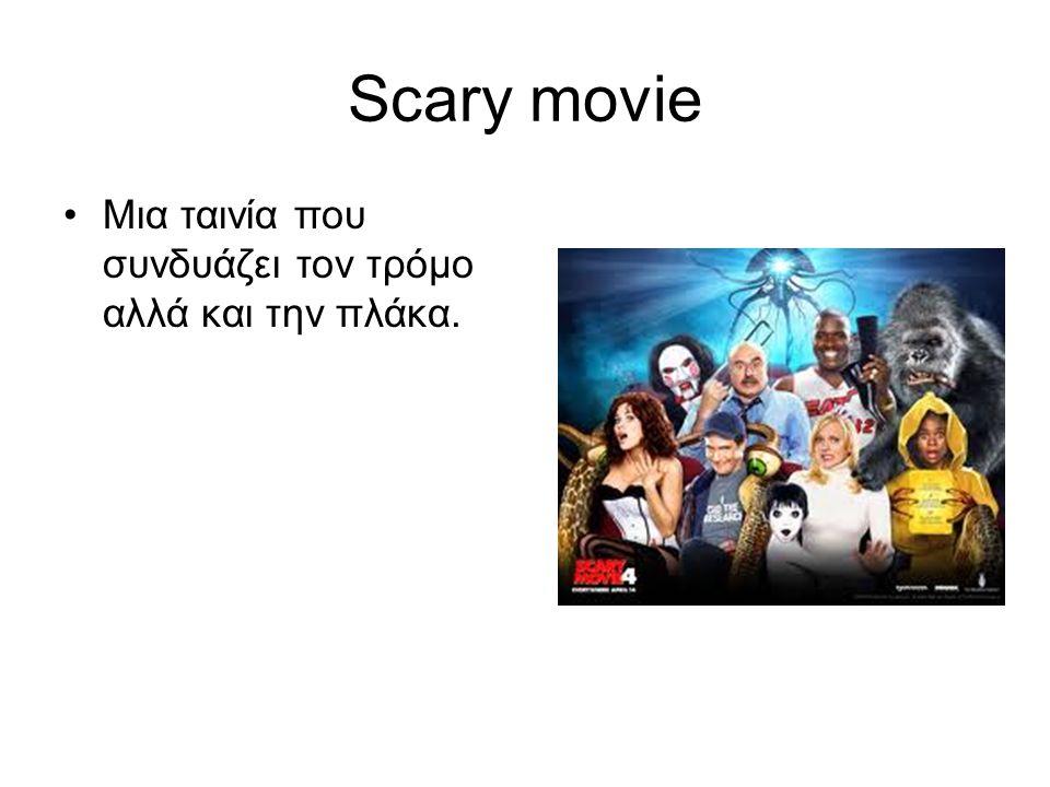 Scary movie Mια ταινία που συνδυάζει τον τρόμο αλλά και την πλάκα.