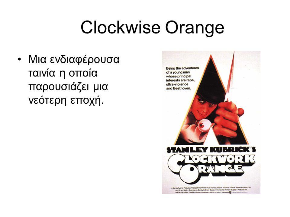 Clockwise Orange Mια ενδιαφέρουσα ταινία η οποία παρουσιάζει μια νεότερη εποχή.