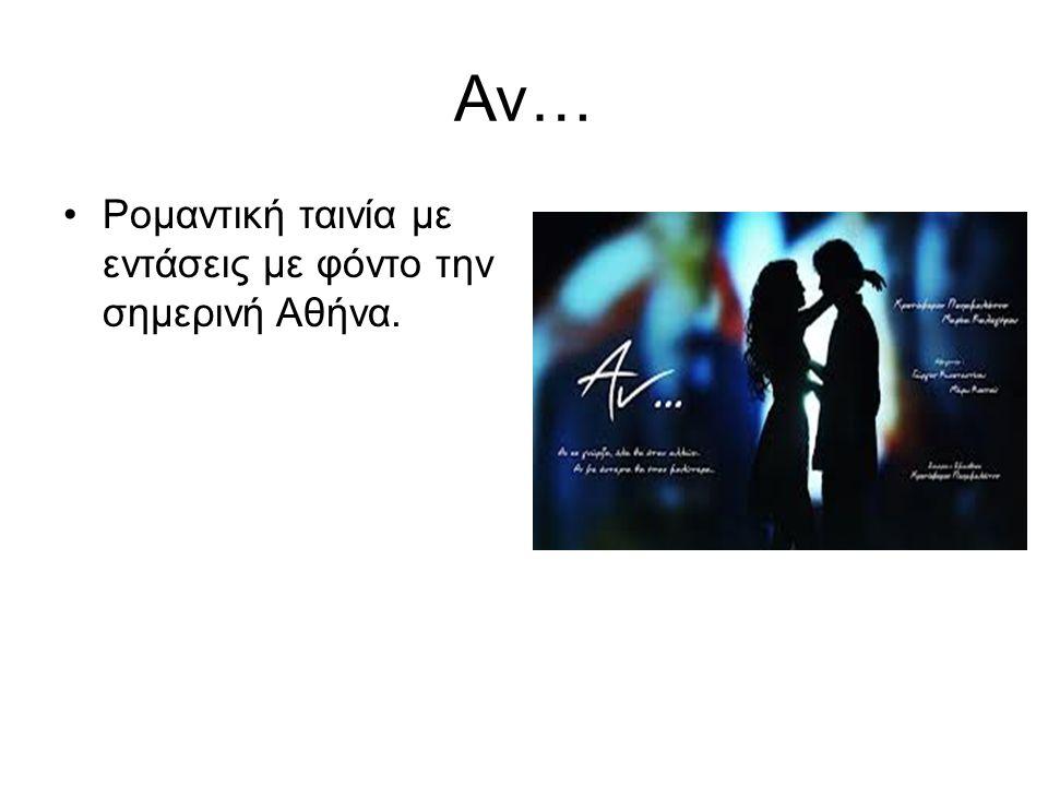 Αν… Ρομαντική ταινία με εντάσεις με φόντο την σημερινή Αθήνα.