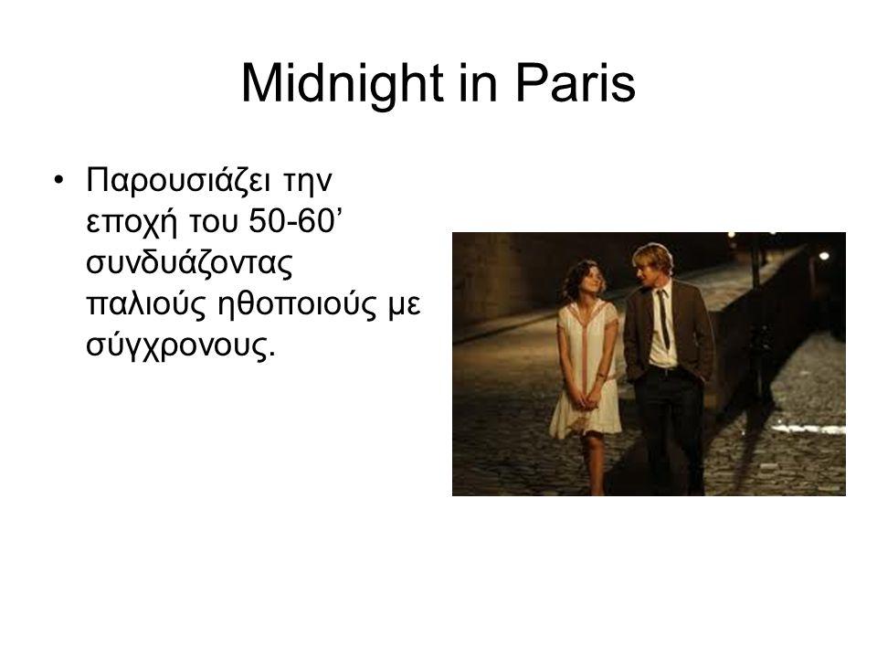 Midnight in Paris Παρουσιάζει την εποχή του 50-60' συνδυάζοντας παλιούς ηθοποιούς με σύγχρονους.