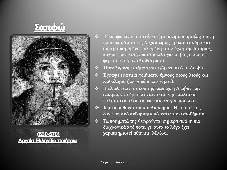 Αρχαία Ελληνίδα ποιήτρια