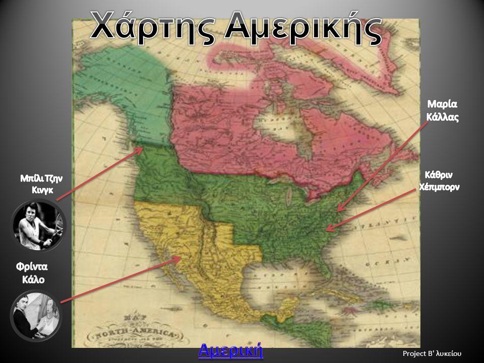 Χάρτης Αμερικής Αμερική Μαρία Κάλλας Φρίντα Κάλο Κάθριν Μπίλι Τζην