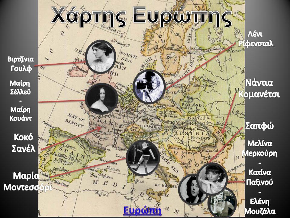 Χάρτης Ευρώπης Ευρώπη Νάντια Κομανέτσι Σαπφώ Κοκό Σανέλ Μαρία