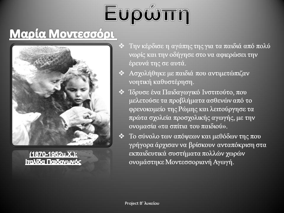 Ευρώπη Μαρία Μοντεσσόρι