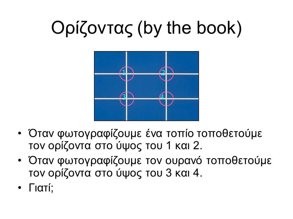 Ορίζοντας (by the book)