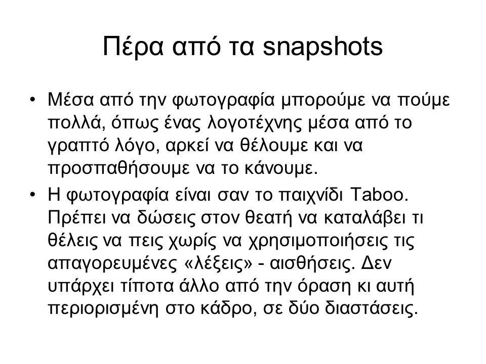Πέρα από τα snapshots
