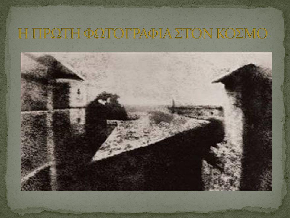 H ΠΡΩΤΗ ΦΩΤΟΓΡΑΦΙΑ ΣΤΟΝ ΚΟΣΜΟ