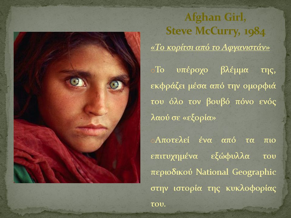 Afghan Girl, Steve McCurry, 1984