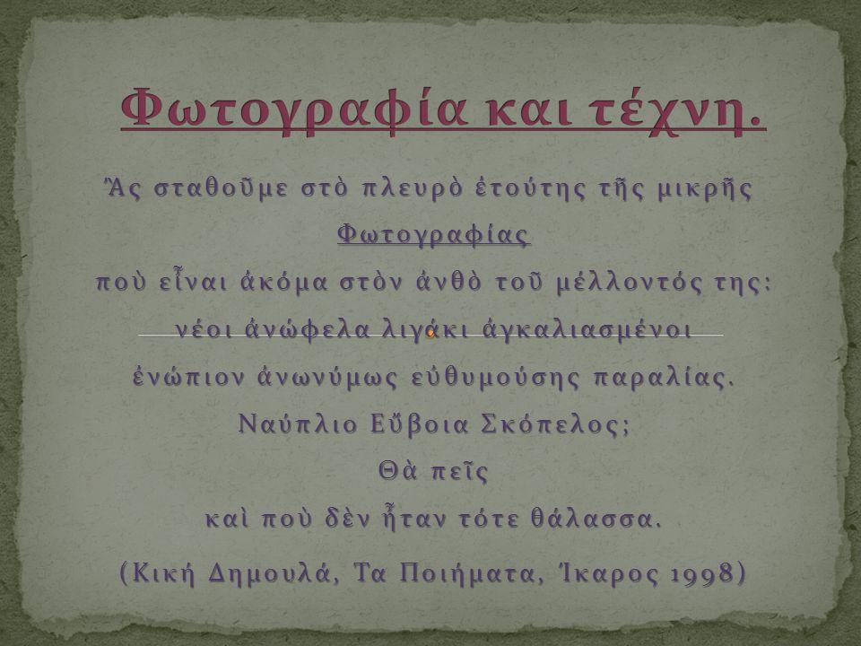 (Κική Δημουλά, Τα Ποιήματα, Ίκαρος 1998)