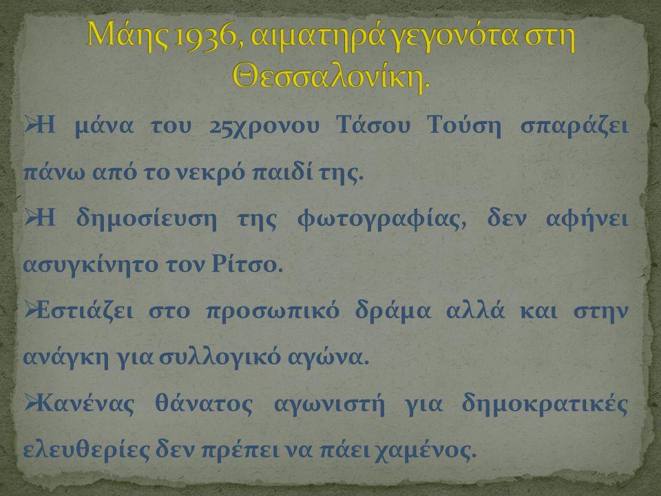 Μάης 1936, αιματηρά γεγονότα στη Θεσσαλονίκη.