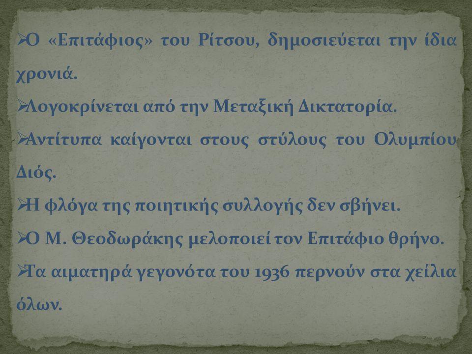 Ο «Επιτάφιος» του Ρίτσου, δημοσιεύεται την ίδια χρονιά.