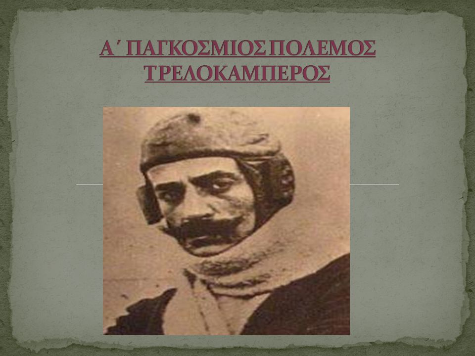 Α΄ ΠΑΓΚΟΣΜΙΟΣ ΠΟΛΕΜΟΣ ΤΡΕΛΟΚΑΜΠΕΡΟΣ