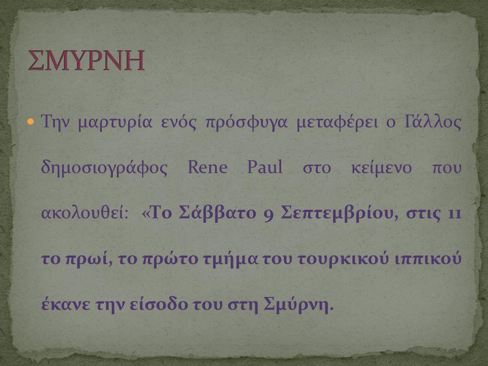 ΣΜΥΡΝΗ