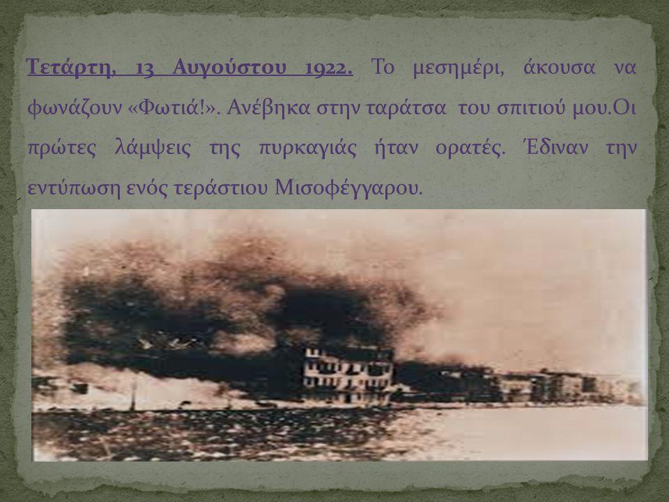 Τετάρτη, 13 Αυγούστου 1922. Το μεσημέρι, άκουσα να φωνάζουν «Φωτιά. »