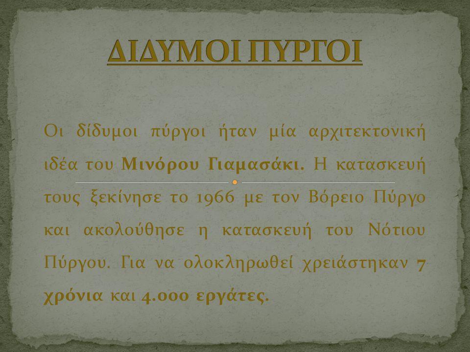ΔΙΔΥΜΟΙ ΠΥΡΓΟΙ