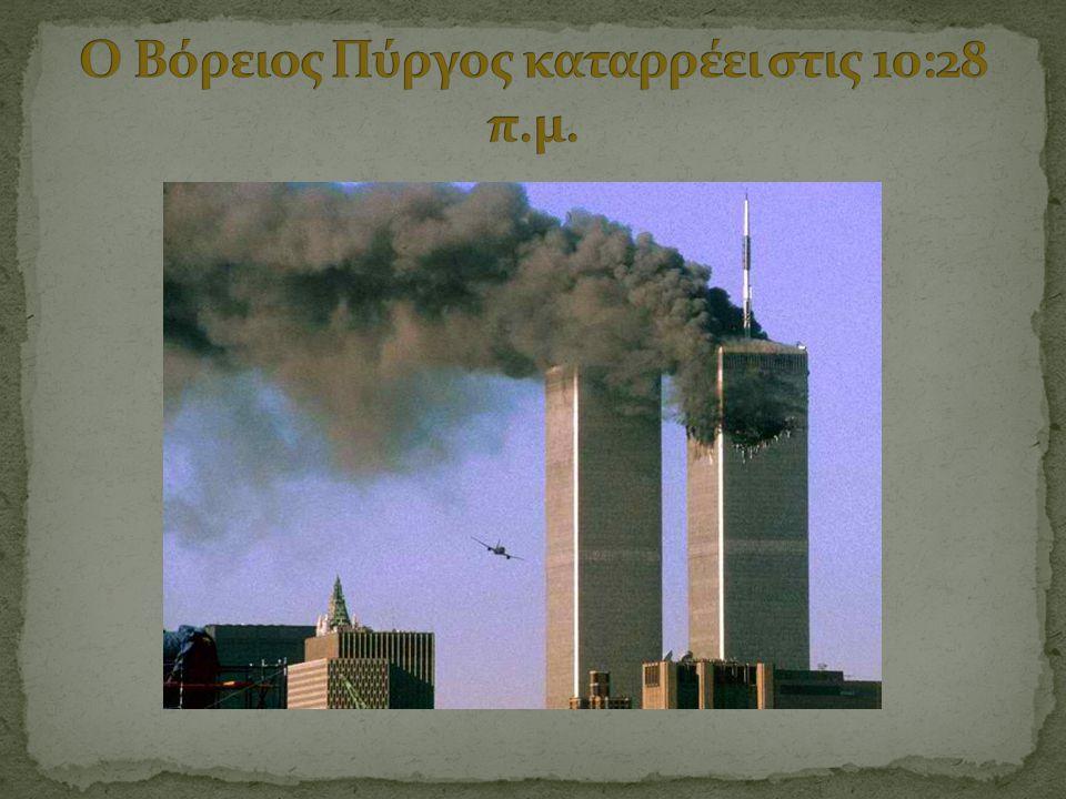 Ο Βόρειος Πύργος καταρρέει στις 10:28 π.μ.