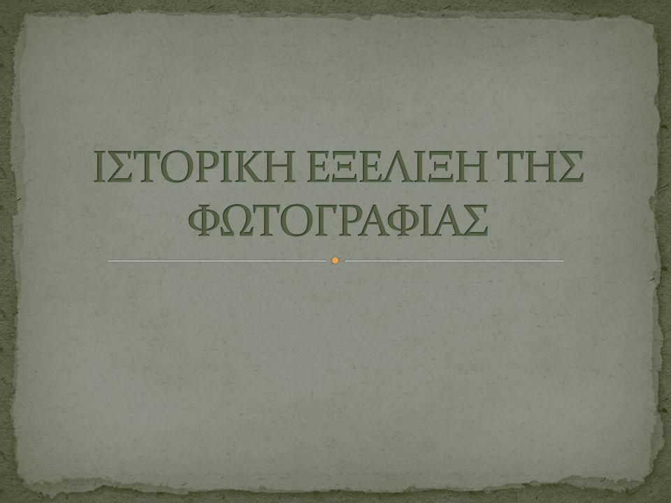ΙΣΤΟΡΙΚΗ ΕΞΕΛΙΞΗ ΤΗΣ ΦΩΤΟΓΡΑΦΙΑΣ