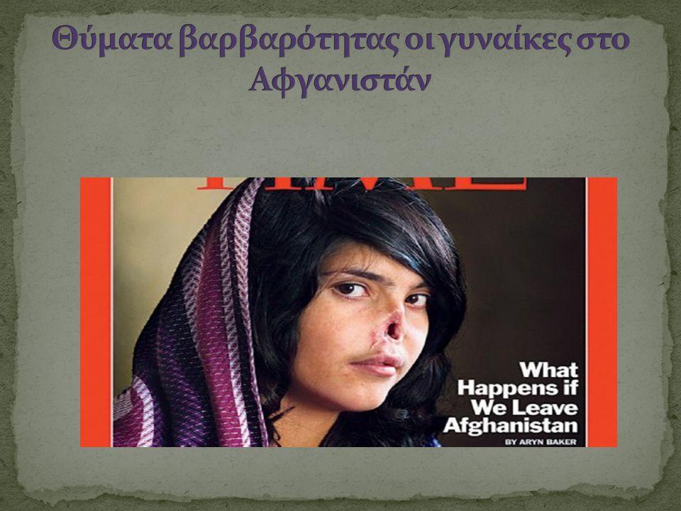 Θύματα βαρβαρότητας οι γυναίκες στο Αφγανιστάν
